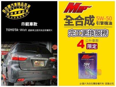 mip 5w 50 wish 機油 完工 套餐 更換 機油~自在購