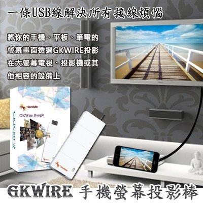 【萬用投影器】GKWire HDMI 手機螢幕投影棒 (贈蘋果原廠認證MFI蘋果線)