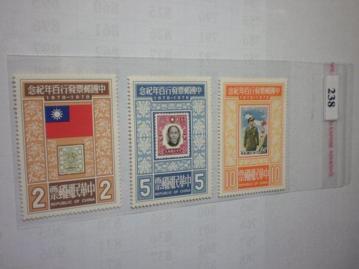 【中華民國六十七年三月二十日 中國郵票發行百年紀念郵票】 應郵-238