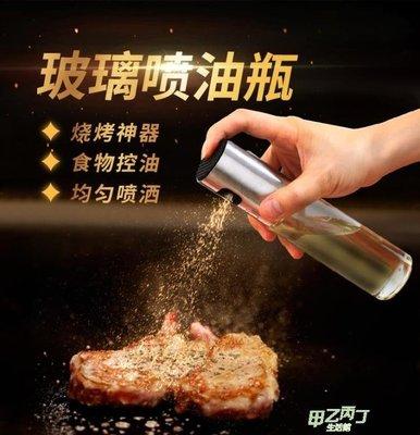 噴油瓶噴霧 氣壓式噴油壺廚房食用油噴壺...