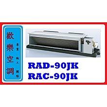 🎊日立大贈送 好禮六選一🎁❆歡樂空調❆HITACHI日立冷氣/RAD-90JK/RAC-90JK/單冷變頻埋入頂級型