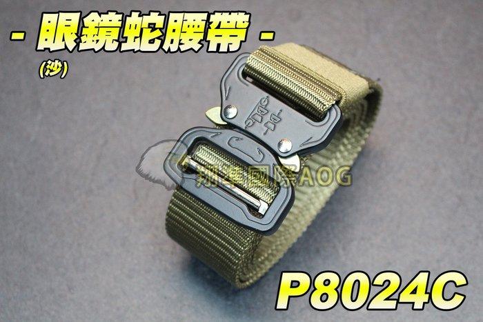 【翔準軍品AOG】眼鏡蛇腰帶(沙) 戰術腰帶 鋁合金腰帶 高質感 軍用腰帶 P8024C
