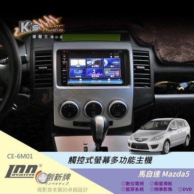 破盤王/岡山╭馬自達 Mazda 5 ...