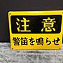 【JP.com】日本帶回 鐵製琺瑯看板 構内安全...