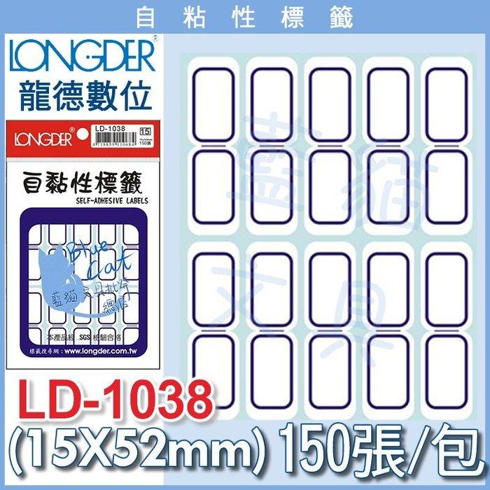 【可超商取貨】【BC33433】自黏性標籤LD-1038/150張入 《龍德數位》【藍貓文具】整理 收納 圓點 彩色標籤