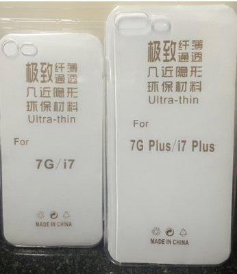 ❤1到6配件❤ iPhone7p 5.5吋保護套0.3MM 超薄 隱形手機軟殼 另有iPhone 5 5S 6