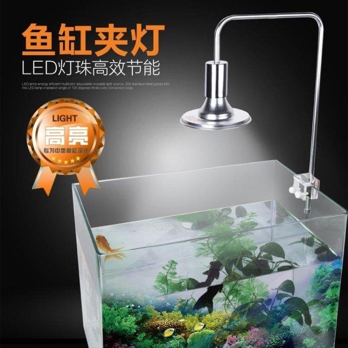 LED魚缸吊燈夾燈水草燈熱帶魚烏龜缸燈架純鋁制20W新品包郵