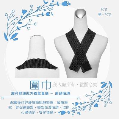 圍巾-遠紅外線能量儀-魔可舒-MOXXU【美人館】