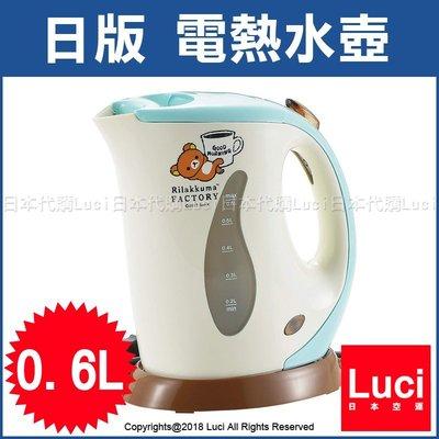 日本 拉拉熊 SAN-X RK-13 電熱水壺 快煮壺 開水壺 Rilakkuma 懶懶熊 0.6ml LUCI日本代購