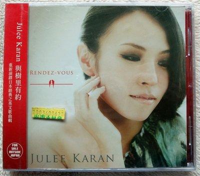 ◎2012全新CD未拆!爵士女伶美聲-樹里-與樹里有約-Karan-RENDEZ-VOUS-12首好歌-重新演繹日英文歌