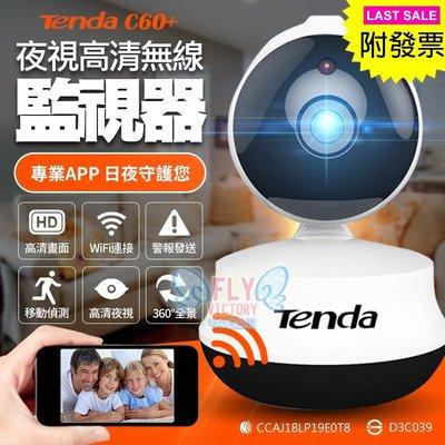 『FLY VICTORY』TENDA C60+高清夜視高清無線監視器 移動偵測 遠程控制 WIFI連結 玻璃鏡頭 公司貨