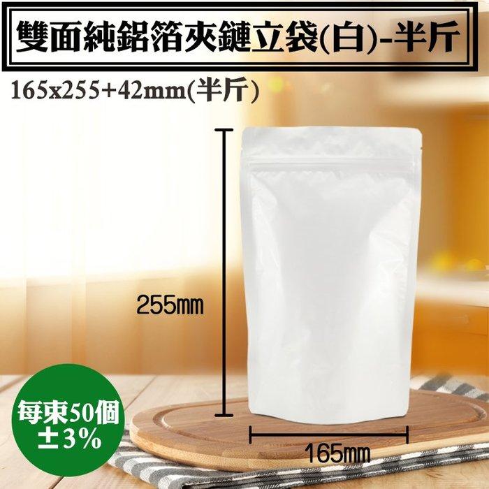 【全鋁箔夾鏈站立袋(白色)-半斤,50入/包,尺寸:165*255+42mm】夾鍊袋.夾立袋.食品包裝袋,可訂做可印刷