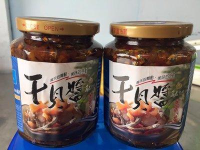 apple小舖澎湖名產萬泰(干貝醬)5瓶免運費