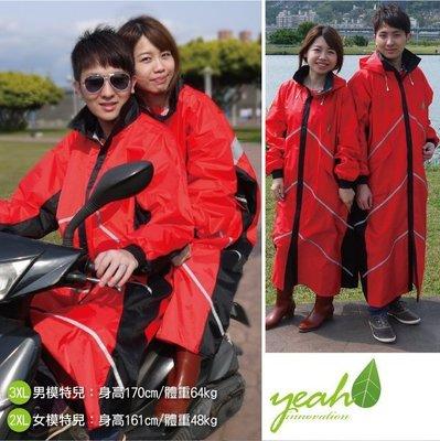 全球首創【導流型雨衣】,雨水咻一下就滑出去了,乾爽舒適、強韌耐穿