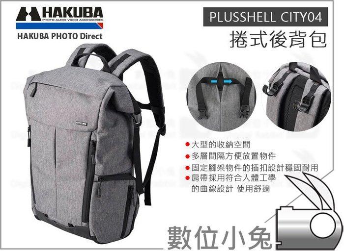 數位小兔【HAKUBA PLUSSHELL CITY04 捲式後背包 灰】公司貨 攝影包 攝影背包 筆電包 相機背包 相