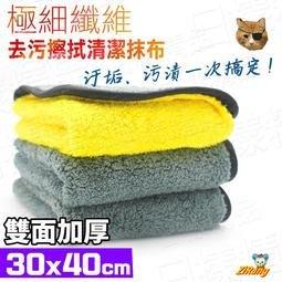 《日樣》30x40cm 雙面加厚纖維魔布 可吊掛 超強吸水 超強吸水魔布 擦車布 打臘布 洗車 抹布(可PK 3M)