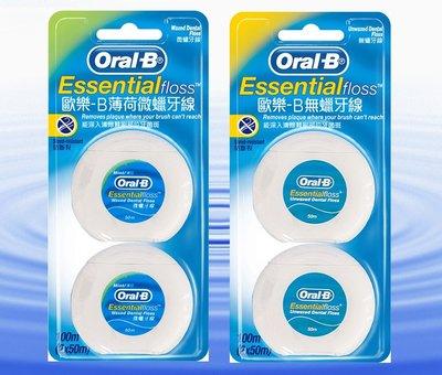 歐樂B Oral-B 牙線 (薄荷微蠟/無蠟無味) 50公尺
