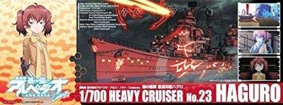 日本正版 青島文化教材社 蒼藍鋼鐵戰艦1/700 霧之艦隊 重巡洋艦 羽黑 組裝模型日本代購