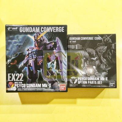 Bandai FW Converge EX 22 重高達 MK-II EX22 Psyco Gundam Mark 2 & Option Parts 全新日版