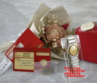 優買二手精品名牌店 OMEGA 歐米茄 星座 22mm 半金 18 黃 K 金 石英 不鏽鋼 女 錶 手錶 金面盤 原裝II
