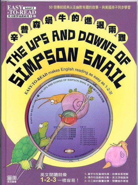 ESAY-TO-READ-新版12The Ups and Downs of Simpson Snail辛普森蝸牛的進退兩難