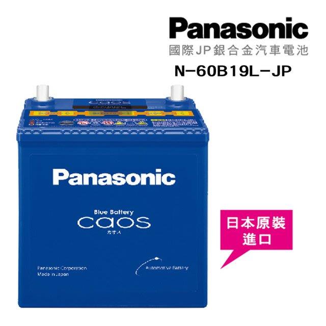 汽噗噗~Panasonic~國際牌 JP 銀合金電瓶 汽車電池 N~60B19L~JP