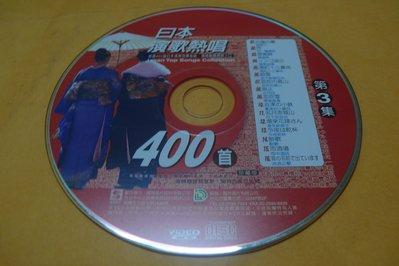 紫色小館-89--------日本演歌熱唱400首