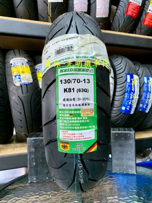 彰化 員林 海德瑙 海德腦 K81 130/70-13 完工價3100元 含 平衡 氮氣 除蠟