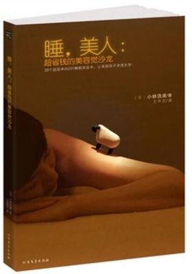 睡,美人:超省錢的美容覺沙龍 小林浩美 著 2012-6-1 北方文藝