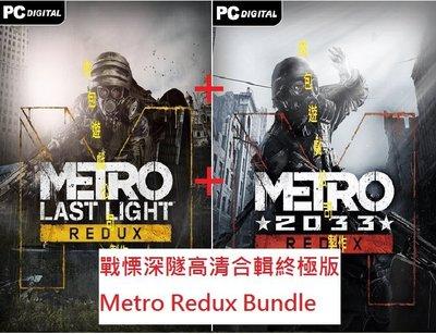 PC版 官方正版 肉包遊戲 STEAM 戰慄深隧高清合輯終極版 Metro Redux Bundle
