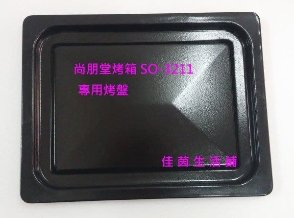 佳茵生活舖~(烤盤下標賣場)尚朋堂專業用烤箱SO-3211/SO-7120G專用烤盤BW-211~