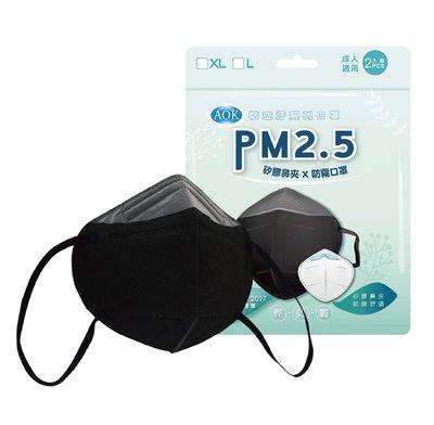 附發票(東北五金)【AOK】輕防霾PM2.5吸膠鼻夾防霧口罩(910)