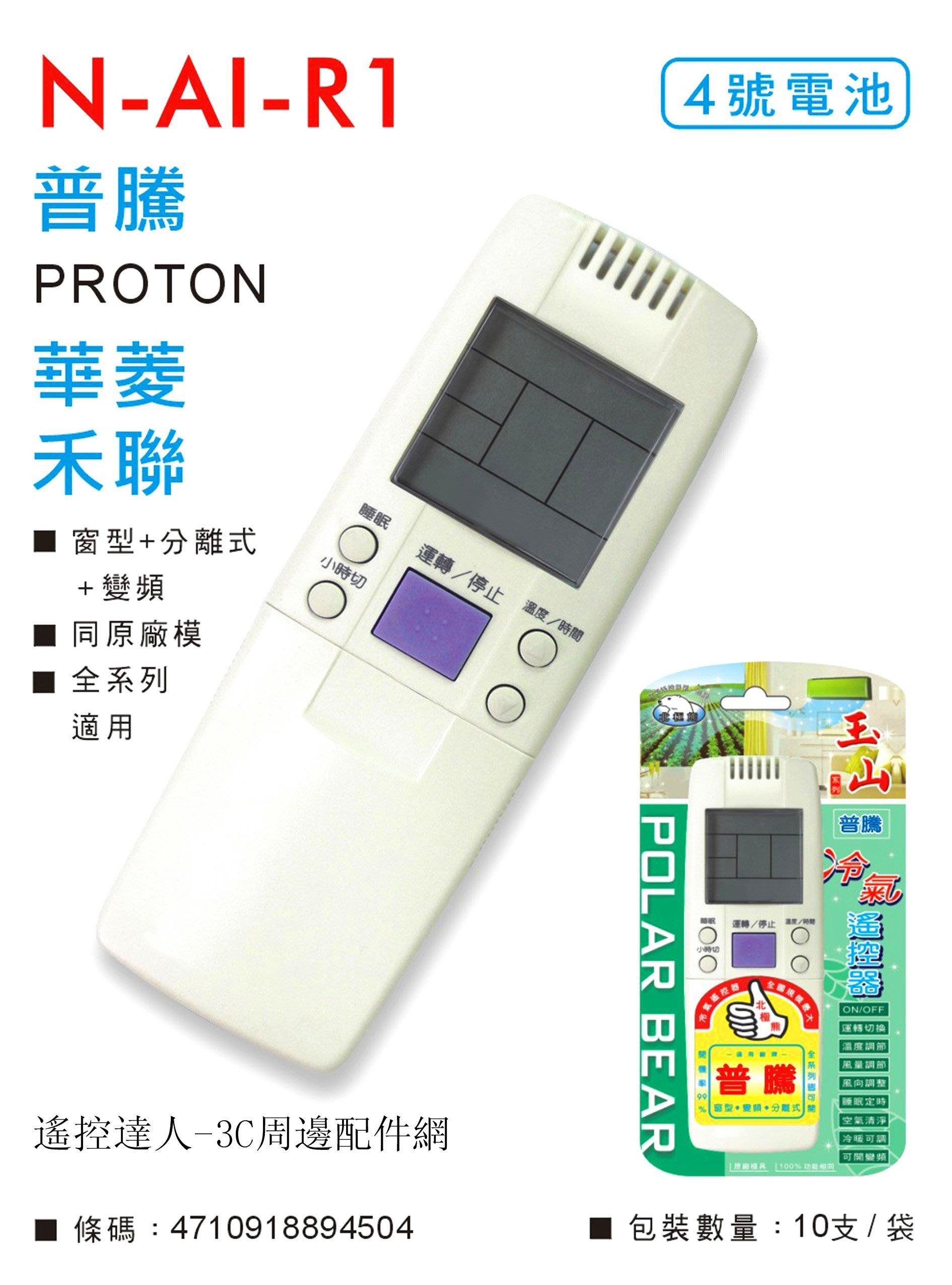 N-AI-R1 普騰/華菱/禾聯 專用冷氣遙控器 品牌:Dr.AV 適用普騰冷氣全機種/ 遙控距離約8公尺/原廠模