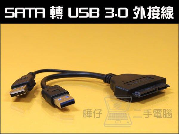 【樺仔3C】高品質 2.5吋 SATA 轉 USB3.0 轉接線 / 2.5吋SATA硬碟轉 USB 3.0 Y型轉接線
