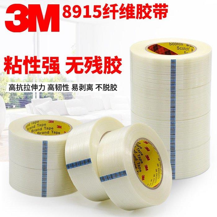 奇奇店-官方正品3M8915纖維膠帶進口強力捆綁透明纖維膠帶耐高溫玻璃纖維單面膠帶電器捆扎重物捆綁高粘冰箱膠帶(尺寸不同價格不同)