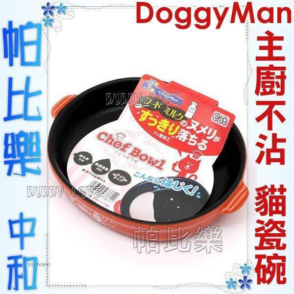 帕比樂-日本DOGGYMAN《3611主廚不沾超厚陶瓷貓碗 》防止細菌附著滋生 容易清理