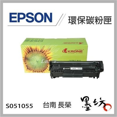 【墨坊資訊-台南市】EPSON 5700,5800,5900,6100感光鼓(s051055)