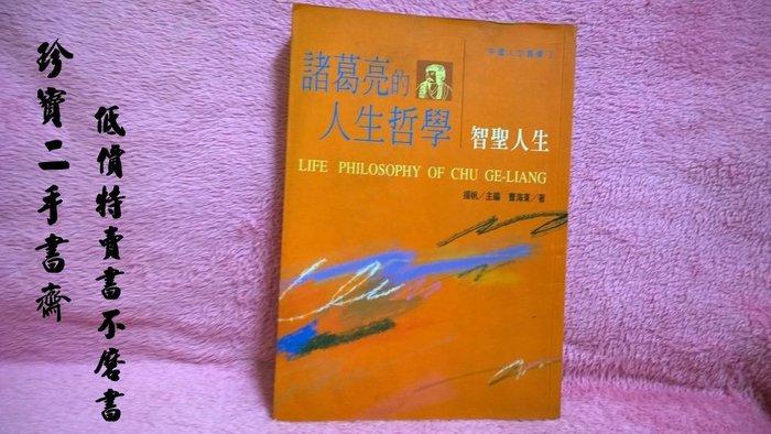 【珍寶二手書齋FA39】《諸葛亮的人生哲學:智聖人生》ISBN:9579091641│揚智文化│曹海東