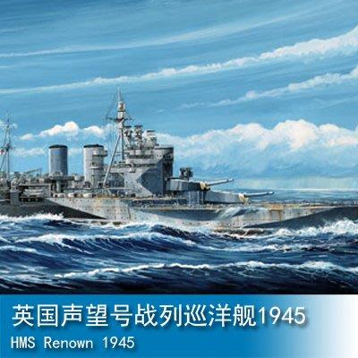 小號手 1/700 英國聲望號戰列巡洋艦1945 05765