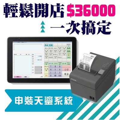 電子發票收銀機TL-888/POS系統-電子發票系統-簡單開店