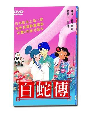 [影音雜貨店] 台聖出品 – 日本動畫卡通 – 白蛇傳 DVD – 日本首部彩色動畫長片 – 全新正版
