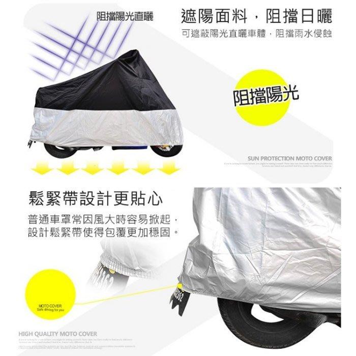 《阿玲》加厚機車套 AEON宏佳騰 ES 150 TYPE01 防塵套 機車罩 防曬套 適用各型號機車