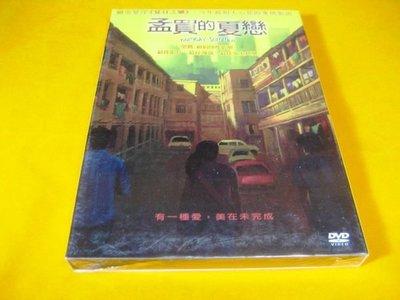 全新影片《孟買的夏戀》DVD 紐約印度影展最佳影片 最佳導演 最佳女主角大獎