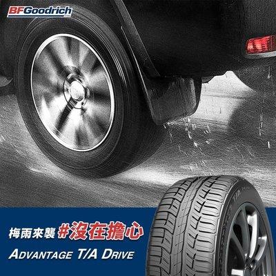 三重近國道 ~佳林輪胎~ BFGoodrich 百路馳 Advantage T/A Drive 185/60/14
