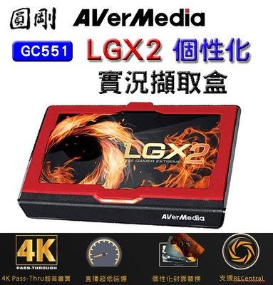 463工作室 (現貨) 圓剛 GC551 LGX2 個性化實況擷取盒 Live Gamer Extreme 2