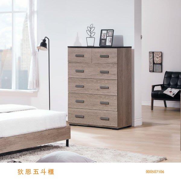 五斗櫃 抽屜櫃 衣櫃 收納櫃 台中新家具批發 000507106