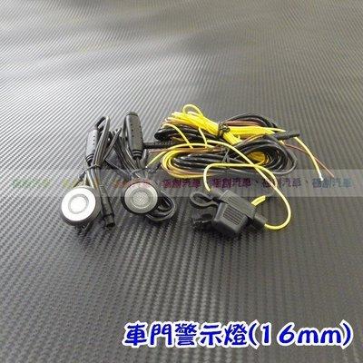 極創汽車配件¥ 三菱 LANCER FORTIS 車門警示燈 車門燈 三寶燈 另有 OUTLANDER