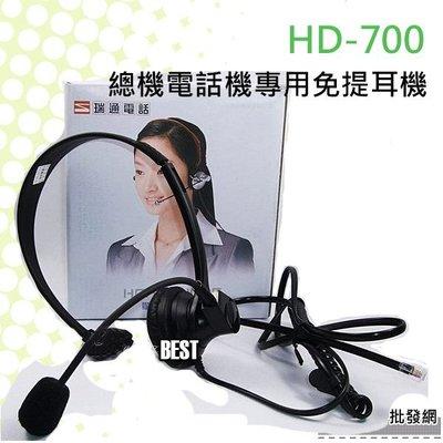 ((貝斯特批發))實體店面*(HD-700)總機電話機專用免提耳機.客服專用