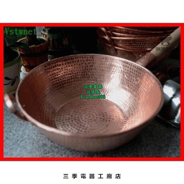 三季機器 32cm無油煙不沾鍋銅炒菜鍋WS20166