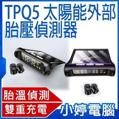 【小婷電腦*車用周邊】全新 TP-Q5外部太陽能胎壓胎溫偵測器 發動開機/安裝簡單/太陽能充電/降低油耗/預防爆胎/